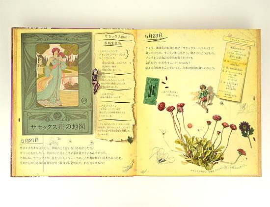フラワー・フェアリーズの日記