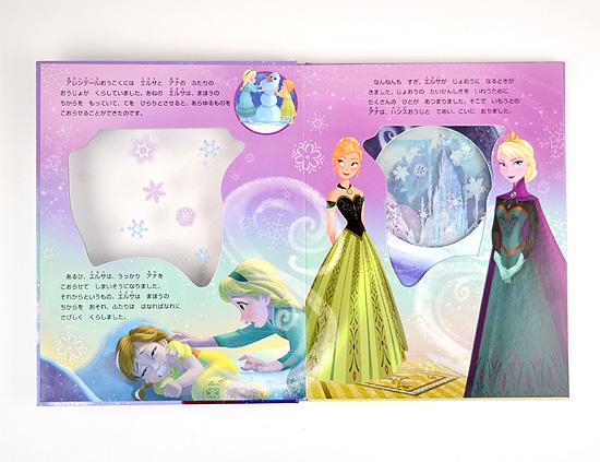 アナと雪の女王 こおりのしろへ