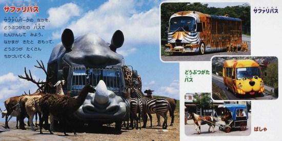 のりもの5 バス・トラック