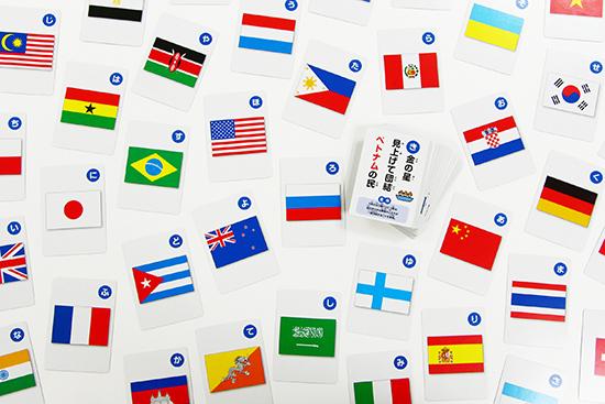 るるぶ 国旗と世界の国かるた