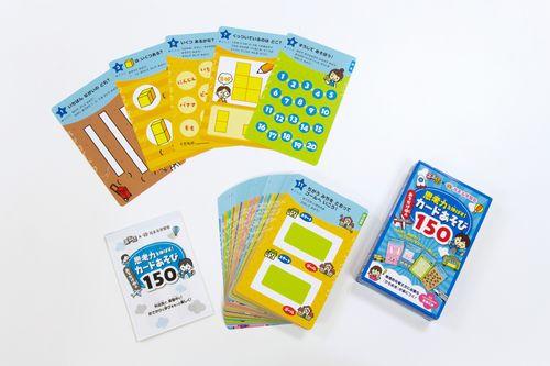 るるぶ×花まる学習会 思考力を伸ばす!おでかけ中のカードあそび150