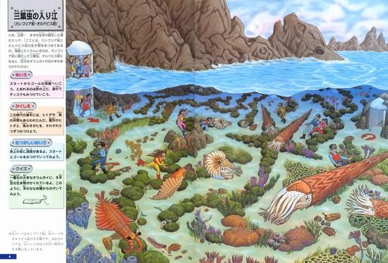 進化の迷路 原始の海から人類誕生まで
