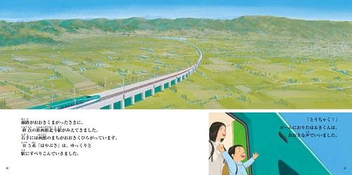 はしる! 新幹線「はやぶさ」