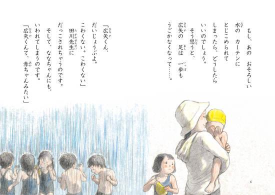 きらきらシャワー