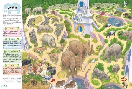 ポケット版 動物の迷路