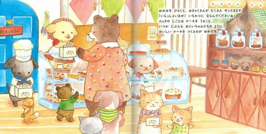 レトリバーきょうだいのケーキやさん ロッタのプレゼント