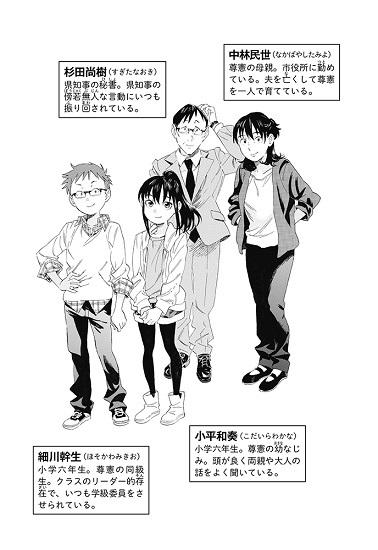 県知事は小学生?