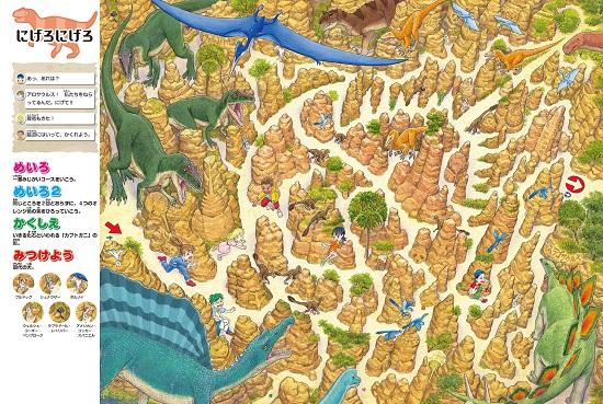 恐竜の迷路
