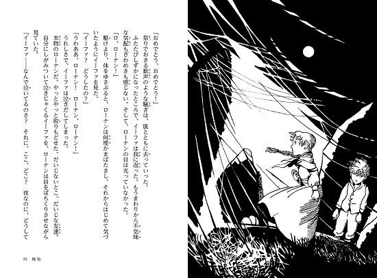秘密に満ちた魔石館(2)