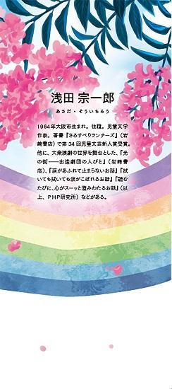 虹のランナーズ