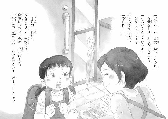 はっぴょう会への道