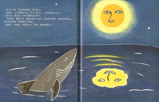 おれは サメ