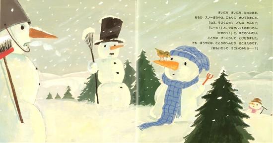 ゆきだるまのスノーぼうや