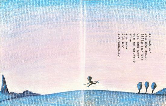 復刊絵本セレクション キラキラ