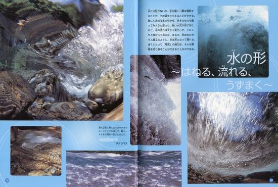 ふしぎコレクション (8) 水のコレクション