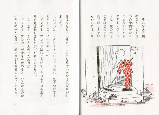 ゾウの家にやってきた赤アリ