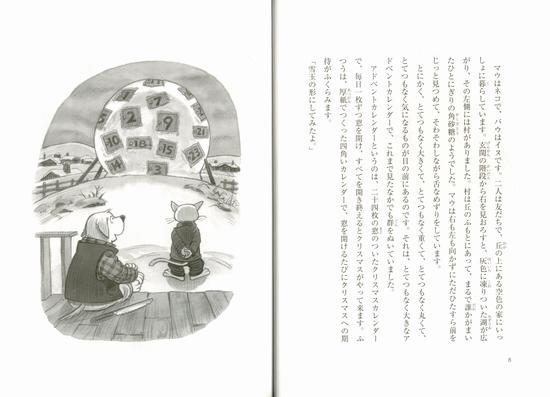マウとバウの物語(2) マウとバウのクリスマス