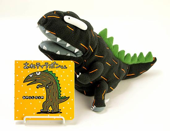 ティラノサウルスのえほんとパペット おれティラポンくん
