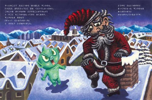 クリスマスのあくま