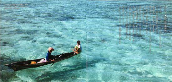 地球ものがたり 海のうえに暮らす