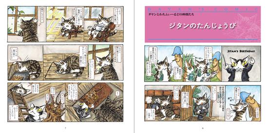 ダヤン・コミック(3) ダヤンとわちふぃーるどの仲間たち