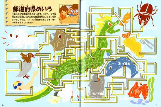 日本地図めいろ