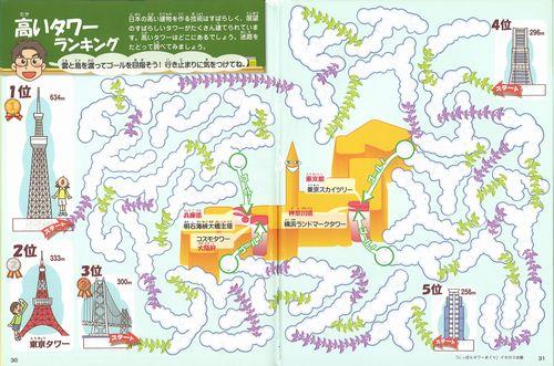 日本地図めいろランキング