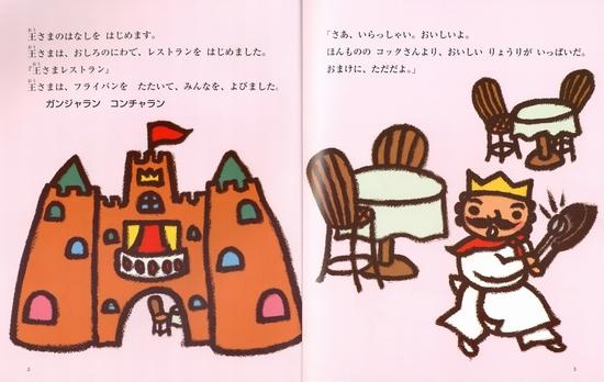 王さまレストラン