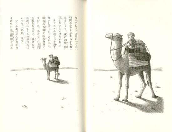 見習い幻獣学者 ナサニエル・フラッドの冒険(2) バジリスクの毒