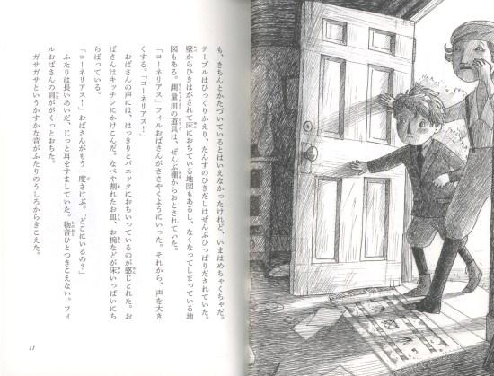 見習い幻獣学者 ナサニエル・フラッドの冒険(3) ワイバーンの反乱