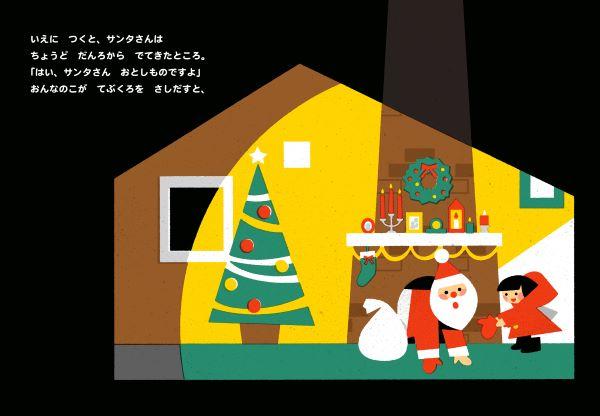 サンタさんのおとしもの