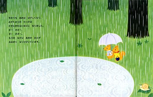 しんくんとのんちゃん 雨の日のふたり