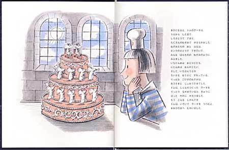 さとうねずみのケーキ