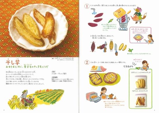 いっしょにつくろう! 季節をたべる秋の保存食・行事食