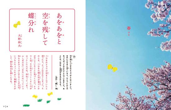 ピカピカ俳句 こころをピカピカにする、親子で読みたい美しいことば
