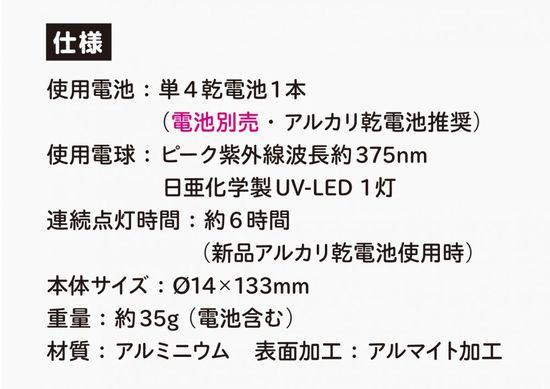 ペン型ブラックライト ピーク波長375nm [電池別売]