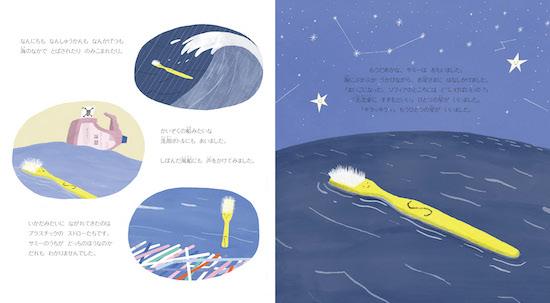 ハブラシのサミー —海のなかのプラスチック—