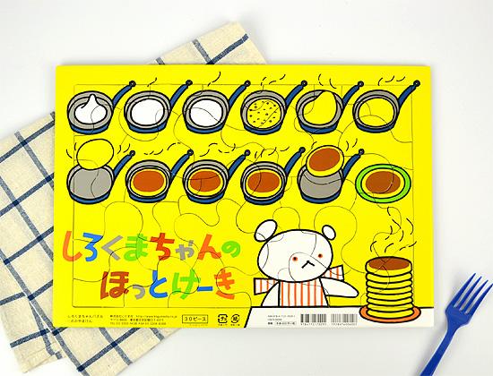 しろくまちゃんパズル(イエロー)