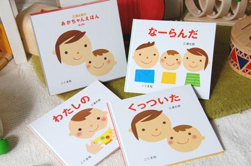 三浦太郎のあかちゃんえほん(全3冊)