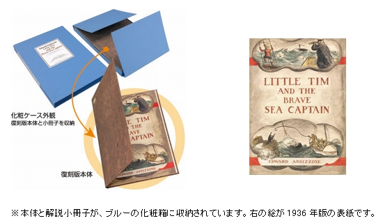 Little Tim and the Brave Sea Captain チムとゆうかんなせんちょうさん