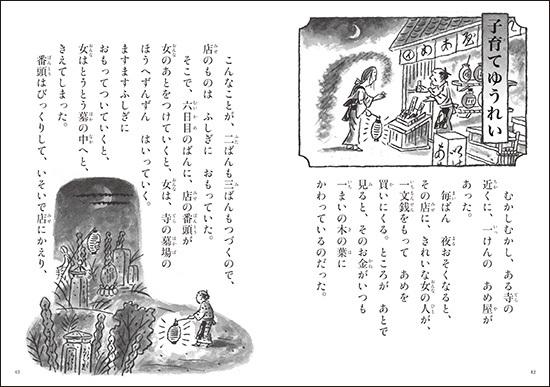 千びきおおかみ 日本のこわい話