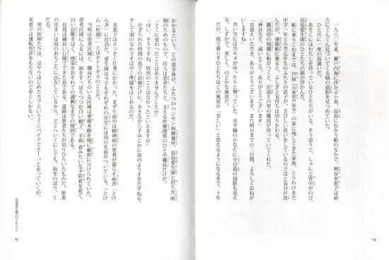 神谷美恵子 ハンセン病と歩んだ命の道程