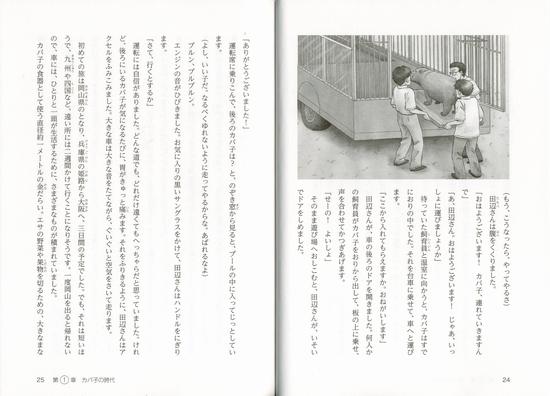 デカ物語 日本一長生きしたカバが見つめた半世紀