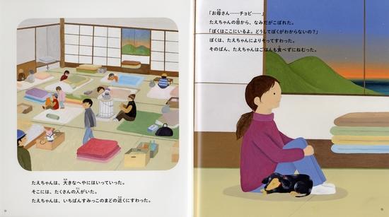 ぼくは海になった 東日本大震災で消えた小さな命の物語