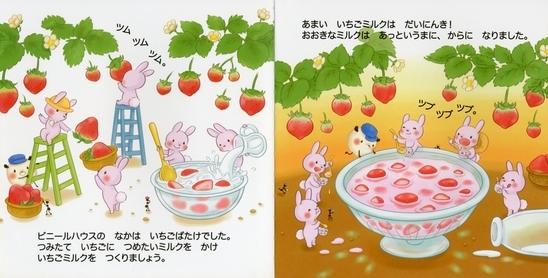 ポコポコミルク