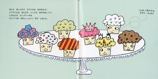 カップケーキのバニラくん