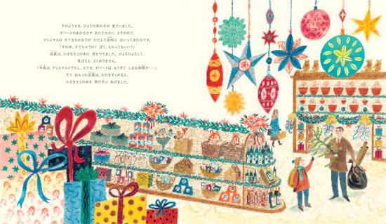 クリスマスイヴの木|絵本ナビ : デリア・ハディ,エミリー・サットン ...