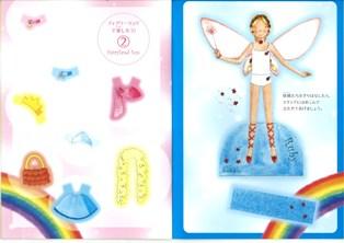レインボーマジック 妖精ファッションきせかえブック