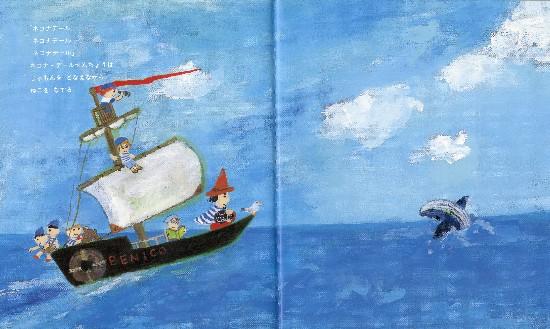ネコナ・デール船長