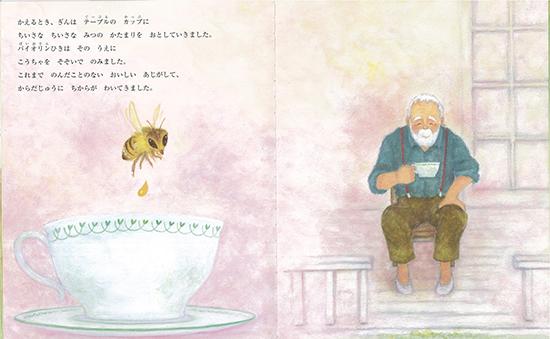 ミツバチぎんの おくりもの